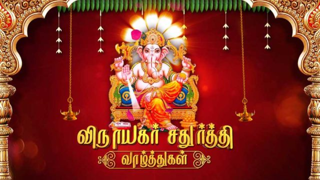 Vinayagar Chathurthi Wishes in Tamil