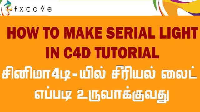 How to make serial Light in c4d- சினிமா4டி-இல் சீரியல் லைட் எப்படி உருவாக்குவது?