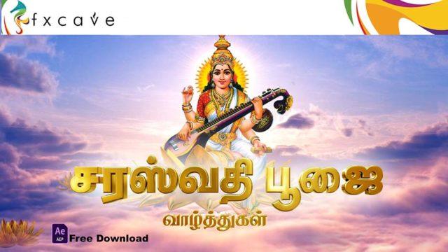 Saraswathi pooja wshes- ஆயுத பூஜை சரஸ்வதி பூஜை வாழ்த்துகள் after effect Template Free Download