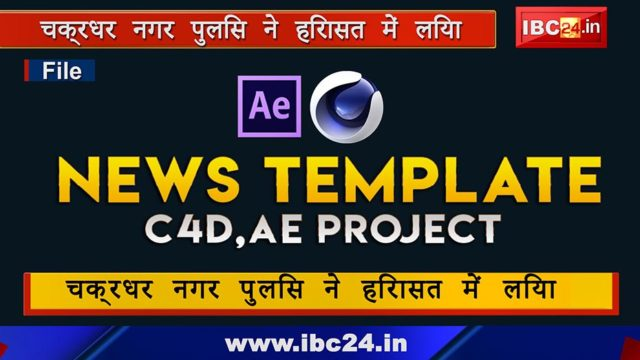 NEWS TEMPLATE AFTER EFFECT , CINEMA 4D PROJECT